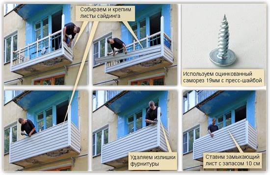 Как обшить балкон сайдингом - пошаговая инструкция