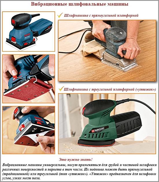 Вибрационная шлифмашина ремонт своими руками 3